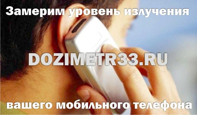 Замерим уровень излучения мобильного сотового телефона